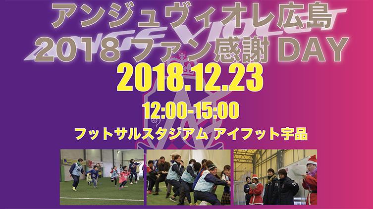 12/23アンジュヴィオレ広島2018ファン感謝DAY開催