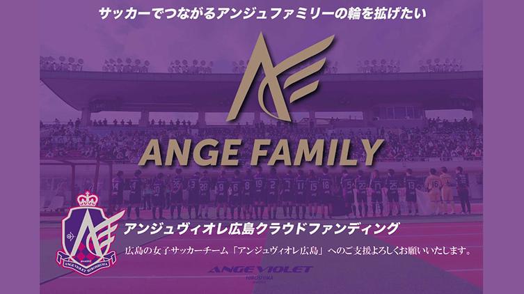 アンジュヴィオレ広島 ANGE FAMILY プロジェクト