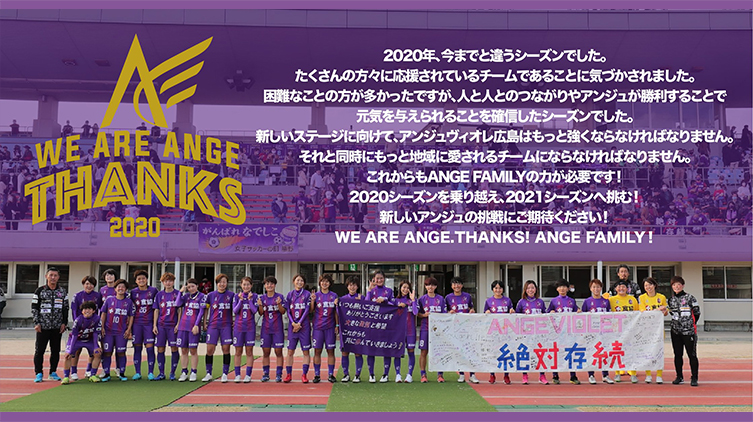 we are ange thanks 2020