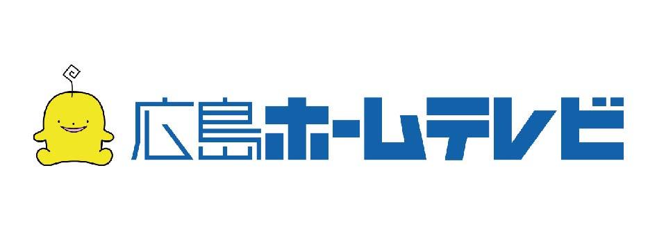 広島ホームテレビ様