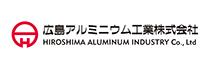 広島アルミニウム工業株式会社