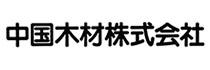 中国木材株式会社