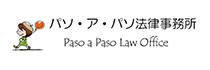 パソ・ア・パソ法律事務所