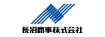 長沼商事株式会社