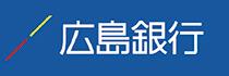 株式会社広島銀行様