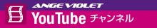 アンジュヴィオレ公式Youtubeチャンネル