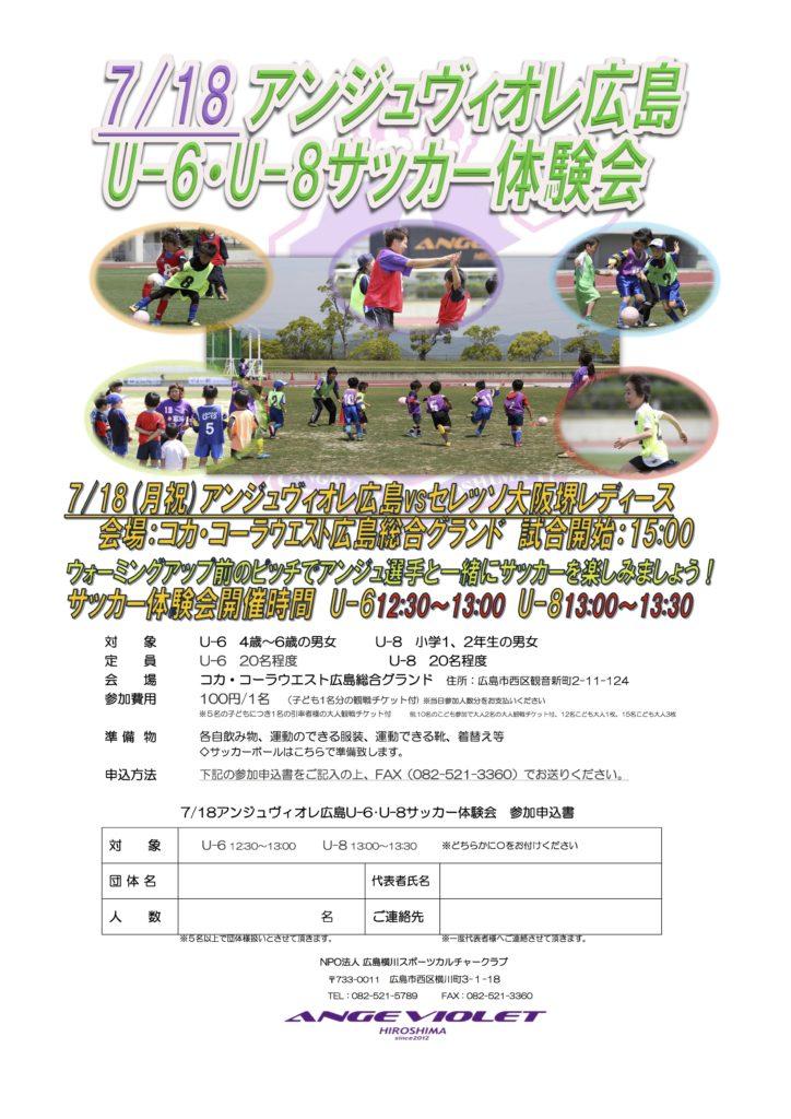 U-8サッカー体験会チラシ