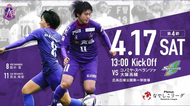 4.17 SAT vs コノミヤ・スペランツァ大阪高槻 13:00〜