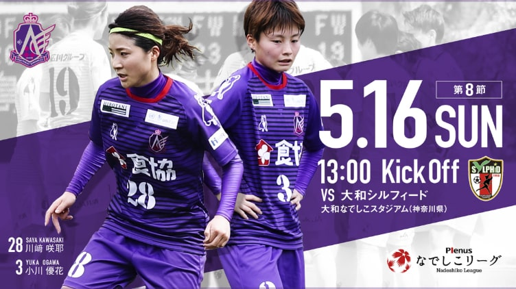 5.16 SUN 13:00〜 vs 大和シルフィード