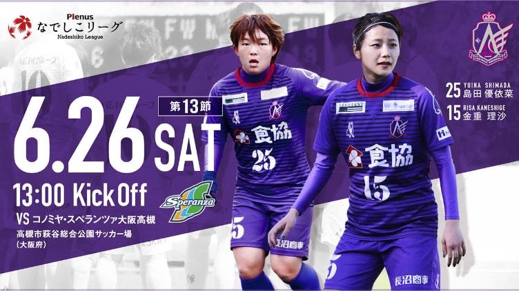 6.26 SAT 13:00〜 vs コノミヤ・スペランツァ大阪高槻