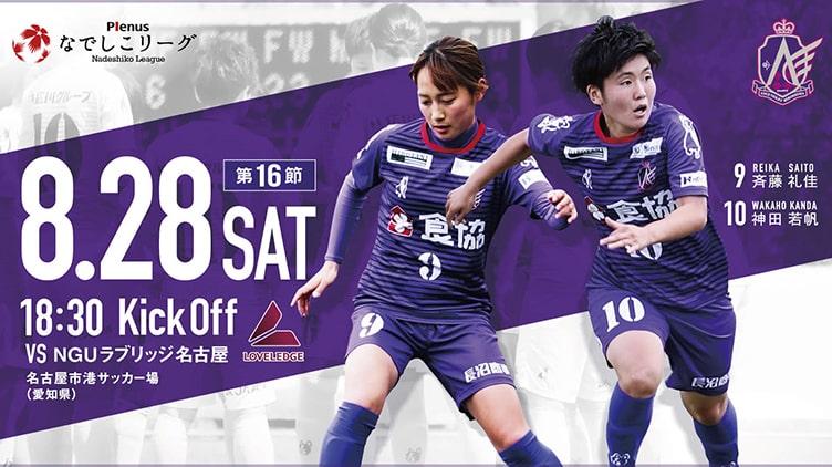 8.28 SAT 18:30〜 vs NGUラブリッジ名古屋
