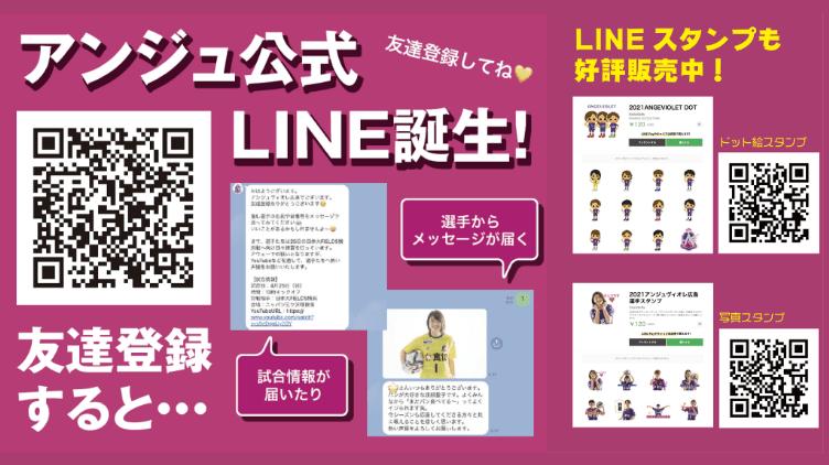 アンジュ公式LINE誕生!友達登録しよう