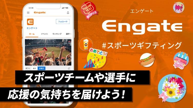 アンジュヴィオレ広島 エンゲートで選手を応援しよう!
