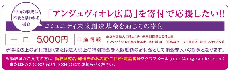 アンジュヴィオレ広島を寄付で応援したい!!