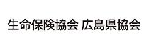 一般社団法人生命保険協会<br />広島県協会
