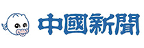 株式会社中国新聞社様