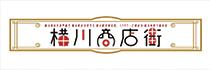 横川商店街様
