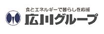 広川グループ様