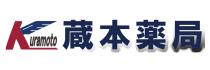 株式会社蔵本薬局様