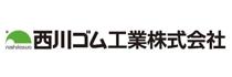 西川ゴム工業株式会社様