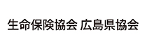 一般社団法人生命保険協会<br />広島県協会様
