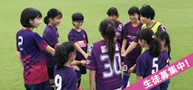 U-12 スクール 生徒募集中!