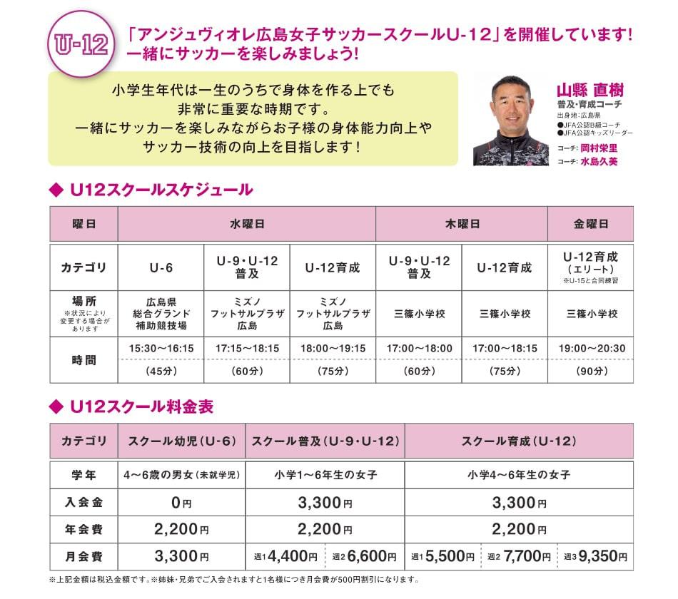 アンジュヴィオレ広島女子サッカースクールU-12を開催しています!一緒にサッカーを楽しみましょう!