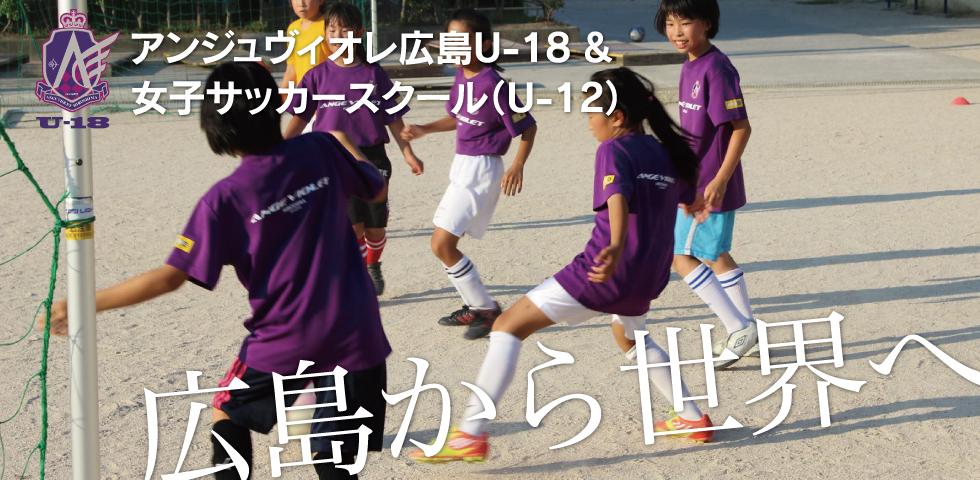U-18女子サッカースクール(U-12)情報