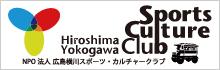 NPO法人 広島横川スポーツ・カルチャークラブ
