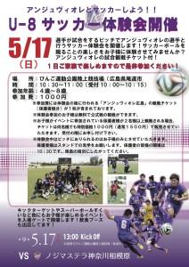 20150517サッカー体験会