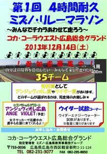 20131129ミズノリレーマラソン