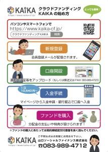 KAIKA登録方法