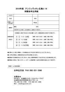 2016 U18体験会 申込用紙
