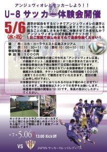 20150506サッカー体験会チラシ修正