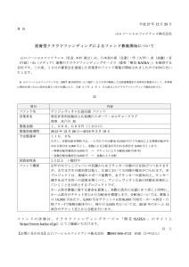 プレスリリース_アンジュヴィオレ広島