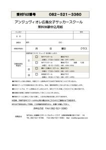 スクール体験申込H27