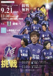 20140921愛媛戦ポスター