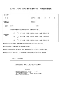 201412172015年 U-18体験会申込用紙