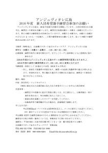 01アンジュヴィオレ広島 2016年度セレクション実施要項